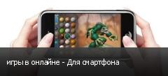 игры в онлайне - Для смартфона