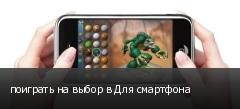поиграть на выбор в Для смартфона