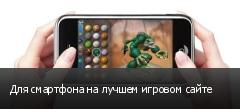 Для смартфона на лучшем игровом сайте