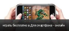 играть бесплатно в Для смартфона - онлайн