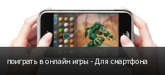 поиграть в онлайн игры - Для смартфона
