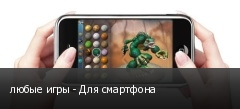 любые игры - Для смартфона
