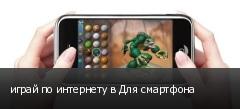 играй по интернету в Для смартфона