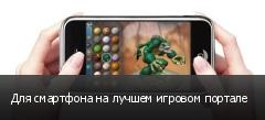 Для смартфона на лучшем игровом портале