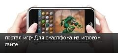 портал игр- Для смартфона на игровом сайте