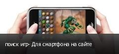 поиск игр- Для смартфона на сайте