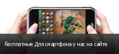 бесплатные Для смартфона у нас на сайте