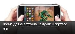 новые Для смартфона на лучшем портале игр