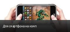Для смартфона на комп