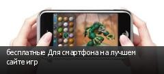 бесплатные Для смартфона на лучшем сайте игр
