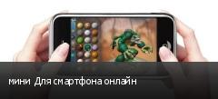 мини Для смартфона онлайн