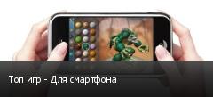 Топ игр - Для смартфона