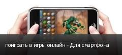 поиграть в игры онлайн - Для смартфона