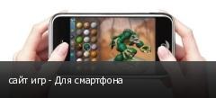 сайт игр - Для смартфона