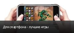 Для смартфона - лучшие игры