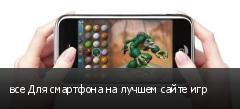 все Для смартфона на лучшем сайте игр