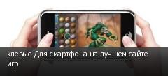 клевые Для смартфона на лучшем сайте игр