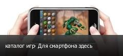 каталог игр- Для смартфона здесь