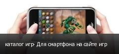 каталог игр- Для смартфона на сайте игр