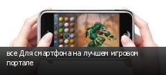 все Для смартфона на лучшем игровом портале