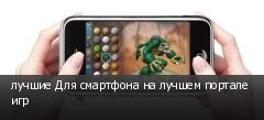 лучшие Для смартфона на лучшем портале игр