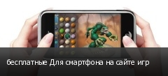 бесплатные Для смартфона на сайте игр