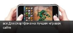 все Для смартфона на лучшем игровом сайте