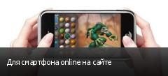 Для смартфона online на сайте