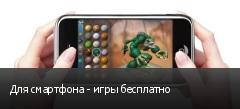 Для смартфона - игры бесплатно