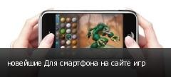 новейшие Для смартфона на сайте игр