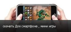 скачать Для смартфона , мини игры
