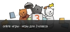online игры - игры для 3 класса
