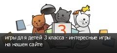 игры для детей 3 класса - интересные игры на нашем сайте