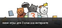 мини игры для 3 класса в интернете