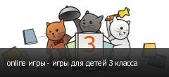 online игры - игры для детей 3 класса