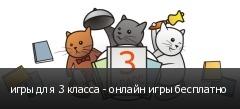 игры для 3 класса - онлайн игры бесплатно