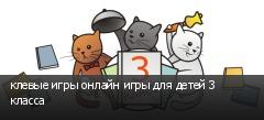 клевые игры онлайн игры для детей 3 класса