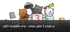 сайт онлайн игр - игры для 3 класса