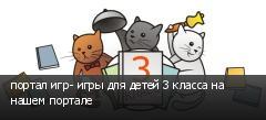 портал игр- игры для детей 3 класса на нашем портале