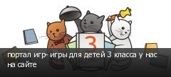 портал игр- игры для детей 3 класса у нас на сайте