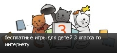 бесплатные игры для детей 3 класса по интернету
