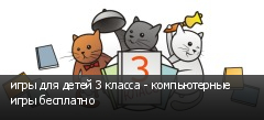���� ��� ����� 3 ������ - ������������ ���� ���������