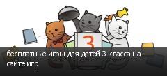 бесплатные игры для детей 3 класса на сайте игр