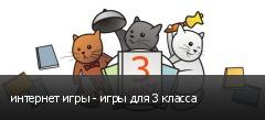 интернет игры - игры для 3 класса