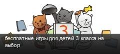 бесплатные игры для детей 3 класса на выбор