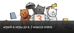 играй в игры для 3 класса online