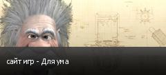 сайт игр - Для ума