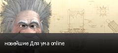 новейшие Для ума online