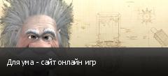 Для ума - сайт онлайн игр