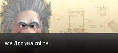 все Для ума online
